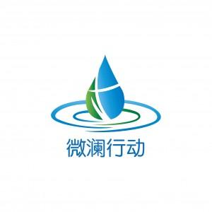 微澜行动-Logo
