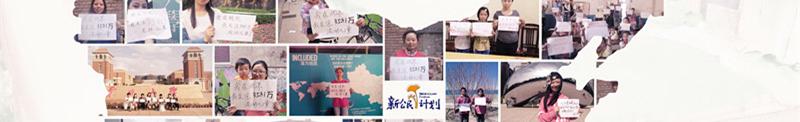 新公民2016网站改版-研究倡导头图