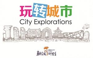 社工支持-玩转城市logo_副本