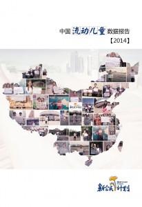 2014数据报告封面2