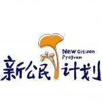 新公民logo-方形 1280X1280