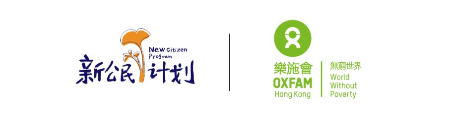 新公民&乐施会logo