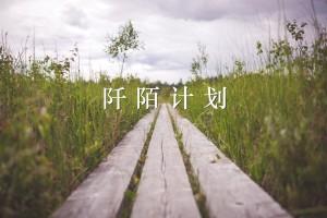 阡陌计划-头图_副本