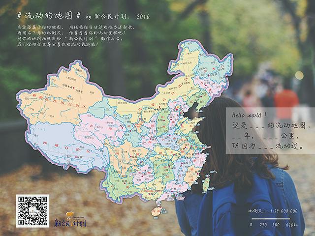 【新公民计划 · 月报】2016年 · 5月