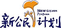 新公民计划logo