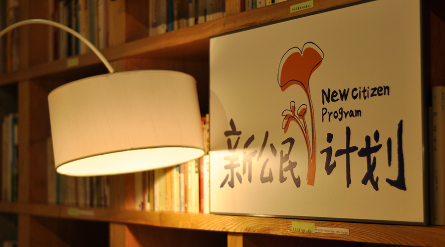 【月报】新公民计划 · 12月